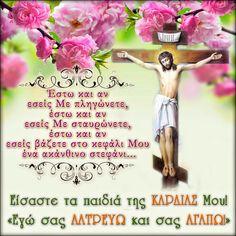 ~ΑΝΘΟΛΟΓΙΟ~ Χριστιανικών Μηνυμάτων!: ΛΟΓΙΑ ΜΥΣΤΙΚΑ, ΠΟΥ ΕΙΠΩΘΗΚΑΝ ΜΕΣΑ ΑΠΟ ΤΑ ΒΑΘΗ ΤΗΣ ... Walk By Faith, Faith In God, Greek Easter, God Loves You, Gods Love, Christianity, Pray, Religion, Love You