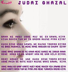 Hindi Sad Ghazal Baha Ke Ansu Usne Muj Se Ek Sawal Kiya By Poetrysync    Facebook Hindi Sawal