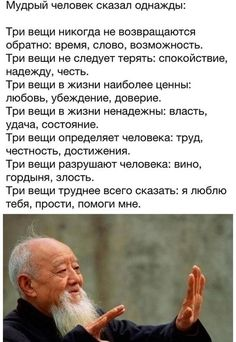 Фотография Wise Quotes, Words Quotes, Wise Words, Sayings, Russian Quotes, Inspirational Words Of Wisdom, Expressions, Twitter Quotes, Life Advice