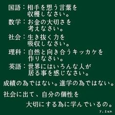 Pin by snow on クスッ Japanese Quotes, Teaching Social Skills, Life Words, Magic Words, Positive Words, Favorite Words, Life Advice, Powerful Words, Famous Quotes
