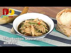 Thai Bamboo Shoots Soup Bai yanang Juice 1 cup Water cup Lemongrass 2 Salt 1 tbsp Chili 1 tbsp Shallots Fermented fish sauce 3 tbsp Bamboo shoots 500 g Lemon Soup, Bamboo Shoots, Fish Sauce, Thai Recipes, Lemon Grass, Dishes, Meat, Chicken, Food