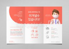 Reading Posters, Leaflet Design, Print Layout, Line Design, Catholic, Editorial, Printing, Templates, Book