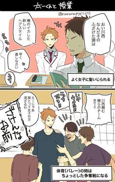 画像 Haikyuu Manga, Kuroko, Alter, Character Art, Anime, Comics, Instagram Posts, Twitter, Ships