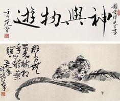 Chinese contemporary artist Li Kuchan and his painting gallery Painting Gallery, Art Gallery, Chinese Art, Contemporary Artists, Art Museum, Vintage Art, Galleries, China, Google