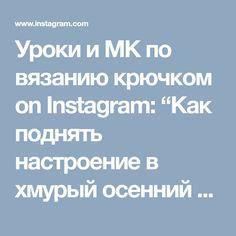 """Уроки и МК по вязанию крючком on Instagram: """"Как поднять настроение в хмурый осенний день? ☁️🍂☁️ 🤔 А порадуйте себя новой сумкой 👜💝 Удобная и вместительная, надёжная и качественная,…"""""""