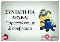 Μόνο δυο;;; Greek Memes, Funny Greek, Greek Quotes, Laugh A Lot, Laugh Out Loud, Funny Picture Quotes, Funny Photos, Minion Jokes, Funny Phrases