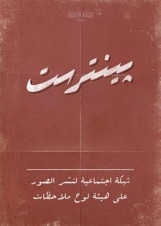 #pinterest #arabic