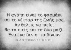 Μενέλαος Λουντέμης Feeling Loved Quotes, Love Quotes, Live Laugh Love, Greek Quotes, Wise Words, Tattoo Quotes, Poems, Wisdom, Thoughts
