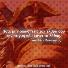 Greek quotes Quotes By Famous People, People Quotes, Famous Quotes, Inspiring Quotes About Life, Inspirational Quotes, Wisdom Quotes, Life Quotes, Greek Words, Greek Quotes