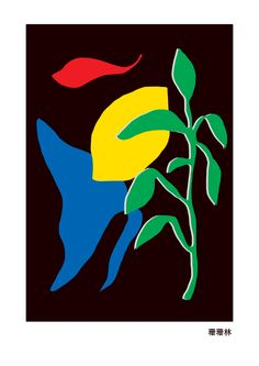 Minimal Tropical Prints by Shan Shan Lim | Bunga-Bunga Series