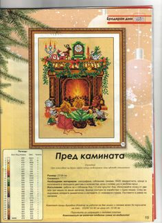 Gallery.ru / Фото #3 - Christmas - marylamb pattern to left after the click. Christmas fireplace children