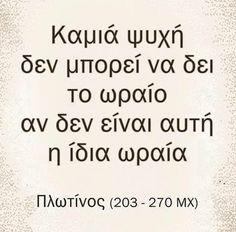 Απόφθεγμα (ΚΤ) The Words, Inspiring Quotes About Life, Inspirational Quotes, Language Quotes, Unique Quotes, Literature Books, Greek Quotes, Picture Quotes, Positive Vibes