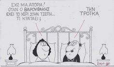 Δημιουργία - Επικοινωνία: Οι γελοιογραφίες της ημέρας! Peanuts Comics, Funny, Blog, Greece, Greece Country, Funny Parenting, Blogging, Hilarious, Fun