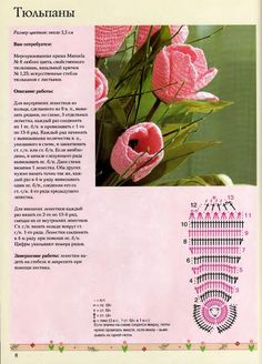 """Mania do Crochê e Pintura"": Flores de Crochê - (Revistas)"