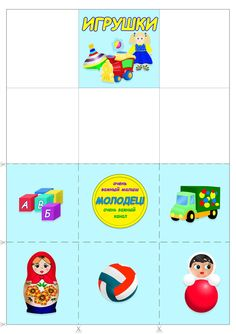 VK is the largest European social network with more than 100 million active users. Early Childhood Education, Kids Rugs, Album, Home Decor, Studying, Early Education, Decoration Home, Kid Friendly Rugs, Room Decor