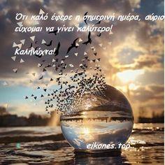 Good Night Image, Good Morning Good Night, Good Night Quotes, Morning Coffee Images, Happy Quotes, Wine Glass, Top, Greek, Good Night Greetings