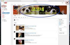 코코네 :: 간단히 유튜브 채널아트 설정, 변경, 꾸미기 ( 간편한 YouTube Channel Art 꾸미기 )