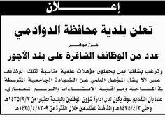 وظائف صحيفة الجزيرة يناير 2014