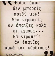 Τίποτα δεν είναι για πάντα.  Όταν καταλάβεις ότι όλα έχουν μια αρχή και ένα τέλος τότε είναι που πραγματικά αρχίζεις να εκτιμάς κάθε στιγμή!!! Advice Quotes, Poem Quotes, Wisdom Quotes, Words Quotes, Wise Words, Motivational Quotes, Life Quotes, Inspirational Quotes, Sayings