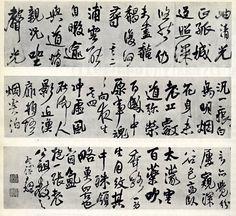Calligraphy by Wang Duo 王铎