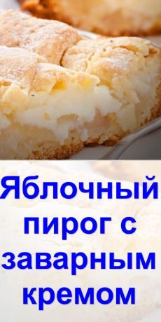 Apple Recipes, My Recipes, Baking Recipes, Cake Recipes, Dessert Recipes, Ukrainian Recipes, Russian Recipes, Sweet Pastries, Just Desserts