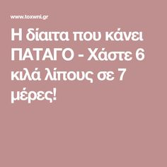 Η δίαιτα που κάνει ΠΑΤΑΓΟ - Χάστε 6 κιλά λίπους σε 7 μέρες! Diet Tips, Diet Recipes, Health Recipes, Diet Ideas, Health Diet, Health Fitness, Dukan Diet, Egg Diet, Loose Weight
