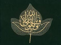 Image result for islamic calligraphy and leaf