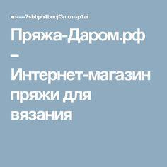 Пряжа-Даром.рф – Интернет-магазин пряжи для вязания