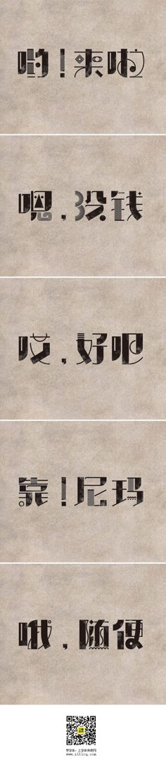字体传奇网采集到(精选)中文字体设计推荐