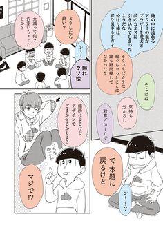 「無限六つ子会議」/「ヒカリゴケ」の漫画 [pixiv]