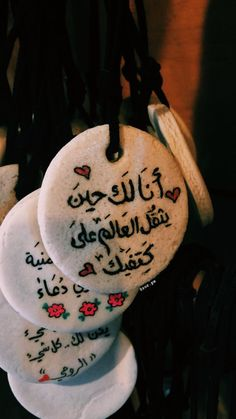 Embroidery Quotes Arabic Ideas For 2019 New Embroidery Designs, Embroidery Stitches Tutorial, Embroidery Monogram, Circle Quotes, Birthday Qoutes, Iphone Wallpaper Vsco, Beautiful Arabic Words, Sweet Quotes, Embroidery For Beginners