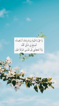 Calligraphy Quotes Love, Quran Quotes Love, Quran Quotes Inspirational, Prayer Quotes, Arabic Quotes, Iphone Wallpaper Quotes Love, Islamic Quotes Wallpaper, Beautiful Islamic Quotes, Beautiful Arabic Words