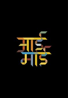 Hindi is written in Devanagari alphabet and draws vocabulary from Sanskrit.Devanagari is a form of alphabet called an abugida, as each consonant has an inherent vowel (a), that can be changed with the different vowel signs. Typography Quotes, Typography Inspiration, Typography Design, Logo Design, Lettering, Marathi Calligraphy Font, Calligraphy Words, Hindi Font, Caligraphy