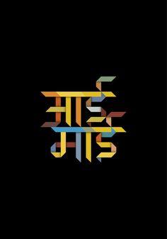 Hindi Typography by Sudhir Kuduchkar, via Behance