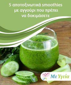 5 αποτοξινωτικά smoothies με αγγούρι που πρέπει να δοκιμάσετε   Οι φλούδες του αγγουριού έχουν πολλές ίνες που βοηθούν στην ανακούφιση των πεπτικών προβλημάτων, όπως είναι η καούρα και η αίσθηση βάρους στο στομάχι. Smoothie Drinks, Cucumber, Salads, Beauty Hacks, Health Fitness, Vegan, Breakfast, Healthy, Tips