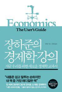 장하준의 경제학 강의/장하준 - KOREAN 320 JANG HA-JOON 2014