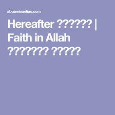 Hereafter الآخرة | Faith in Allah الإيمان بالله