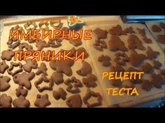 Имбирные пряники: Пасхальный мастер-класс (1) - YouTube