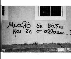 True Feelings, Famous Last Words, Greek Quotes, Love You, My Love, Keep In Mind, True Words, Cool Words, Philosophy