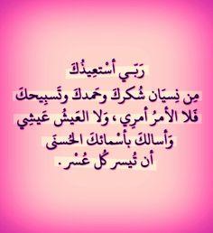 سبحان الله والحمدلله ولا اله الا الله والله أكبر ..