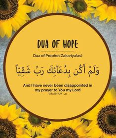 Never loss hope.Indeed Allah is with us ❤ Duaa Islam, Islam Hadith, Allah Islam, Islam Muslim, Islam Quran, Alhamdulillah, Beautiful Dua, Beautiful Islamic Quotes, Islamic Inspirational Quotes