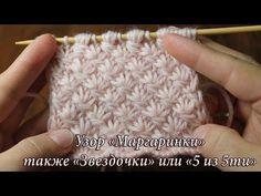Узор спицами «Маргаритки», «Звездочки» или «5 из 5ти»| Daisy Stitch - YouTube