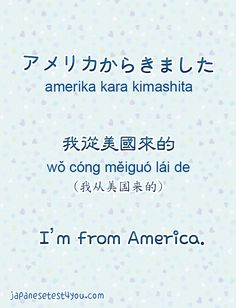 Learn Japanese with free flashcards: http://japanesetest4you.com/flashcard/