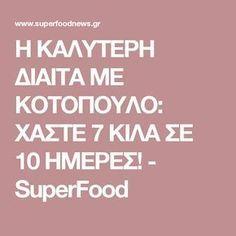 Η ΚΑΛΥΤΕΡΗ ΔΙΑΙΤΑ ΜΕ ΚΟΤΟΠΟΥΛΟ: ΧΑΣΤΕ 7 ΚΙΛΑ ΣΕ 10 ΗΜΕΡΕΣ! - SuperFood Health Diet, Health Fitness, Beauty Detox, Egg Diet, 300 Calories, Weight Loss Detox, E 10, Loose Weight, Superfoods