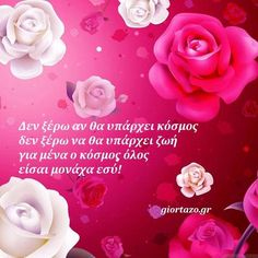 Εικόνες Με Λόγια Αγάπης - giortazo Rose, Flowers, Plants, Blog, Pink, Blogging, Plant, Roses, Royal Icing Flowers
