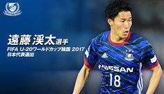 遠藤渓太選手 FIFA U-20ワールドカップ韓国2017 日本代表メンバー選出のお知らせ | 横浜F・マリノス 公式サイトhttp://www.f-marinos.com/news/detail/2017-05-02/141500/093225