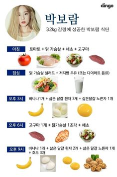 The suzy diet and how you can lose weight in 2018 - artofit Weight Loss Snacks, Weight Loss Smoothies, Kpop Diet Plan, Korean Diet, Menu Dieta, Diet Recipes, Healthy Recipes, Diet Humor, Diet Challenge