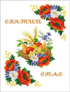 Cross Stitch Designs, Cross Stitch Patterns, Ua, Diy And Crafts, Projects To Try, Easter, Embroidery, Color, Poppies