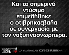 Η ωρα των status | d4ever.cc Funny Greek Quotes, Greek Memes, Funny Qoutes, Funny Picture Quotes, Funny Pictures, Funny Memes, Jokes, Speak Quotes, Words Quotes