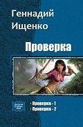 Книга Проверка. Дилогия (СИ), Ищенко Геннадий Владимирович #onlineknigi #чтение #буква #bookworm
